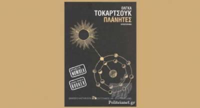 Η Λέσχη Ανάγνωσης Σπάρτης διάβασε το βιβλίο «Πλάνητες» της Όλγας Τοκαρτσούκ