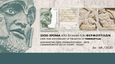 Η Ιστορία της Σπάρτης στα Γραμματόσημα των ΕΛΤΑ
