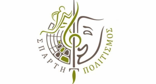 Βραβεύσεις διαγωνισμών του Ν.Π. Πολιτισμού και Περιβάλλοντος Δήμου Σπάρτης