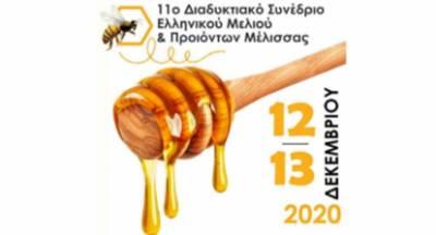 Σήμερα το διαδικτυακό Συνέδριο Μελιού και Συνεργατισμού