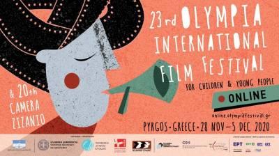 Εύστοχο το αφιέρωμα του INTERREG – CIAK στο 23ο Διεθνές Φεστιβάλ Κινηματογράφου Ολυμπίας για Παιδιά και Νέους