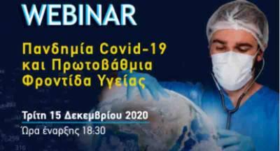 Webinar:  «Πανδημία Covid-19 και Πρωτοβάθμια Φροντίδα Υγείας»