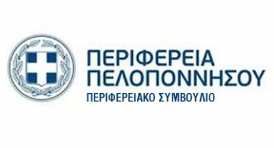 Συνεδριάζει την Δευτέρα το Περιφερειακό Συμβούλιο Πελοποννήσου
