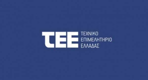 Έντονη αντίδραση ΤΕΕ σε τροπολογία για την αναγνώριση επαγγελματικών προσόντων και επαγγελματικής ισοδυναμίας!