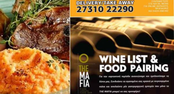 Τhe Mafia pizza casual food bar: Να τα πούμε; Τα νέα μας είναι υπέροχα!
