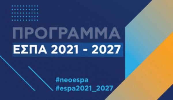 Σχεδόν 400 εκ € για την Περιφέρεια Πελοποννήσου από το νέο ΕΣΠΑ 2021 – 2027