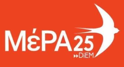 ΜέΡΑ25: Ένα σχέδιο συνολικής αντιμετώπισης της πανδημίας