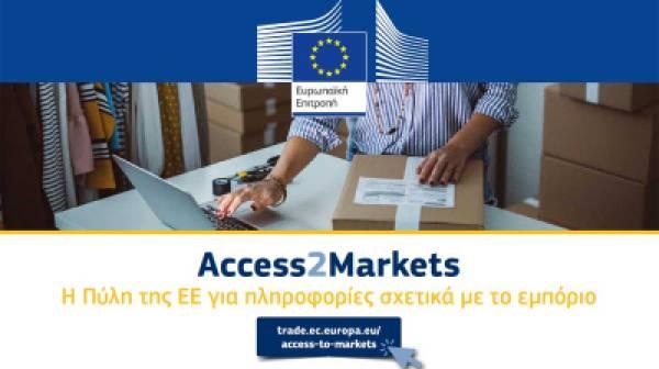 Λειτουργία της διαδικτυακής πύλης Access2Markets για τις μικρομεσαίες επιχειρήσεις