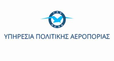 Ανανέωση αεροπορικής οδηγίας για πτήσεις εσωτερικού