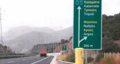 «Πλην Λακεδαιμονίων» η σήμανση των εθνικών αυτοκινητοδρόμων!