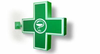 Αυτό είναι το ωράριο λειτουργίας των Φαρμακείων του Δήμου Σπάρτης