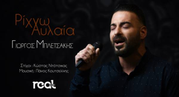 Γιώργος Μπλετσάκης - «Ρίχνω αυλαία»
