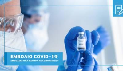 Τι πρέπει να γνωρίζεις για το εμβόλιο. Τα εμβολιαστικά κέντρα στην Πελοπόννησο!