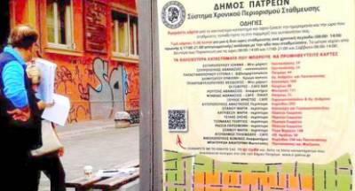 Δίνει χρόνο προσαρμογής στην ελεγχόμενη στάθμευση ο δήμος Πατρέων