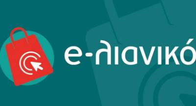 Παναρίτης: Να ενταχθεί και το λιανεμπόριο τροφίμων στο «e-λιανικό»