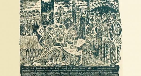 Η Συνέλευση της Βοστίτσας. Σημαντικό γεγονός στην προπαρασκευή της Ελληνικής Επανάστασης!