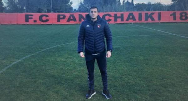 Παναχαϊκη: Νέος προπονητής τερματοφυλάκων ο Παναγιώτης Λαδάς