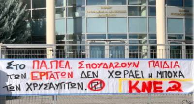 ΚΝΕ Λακωνίας: «Έξω οι Φασίστες από τις Σχολές μας»