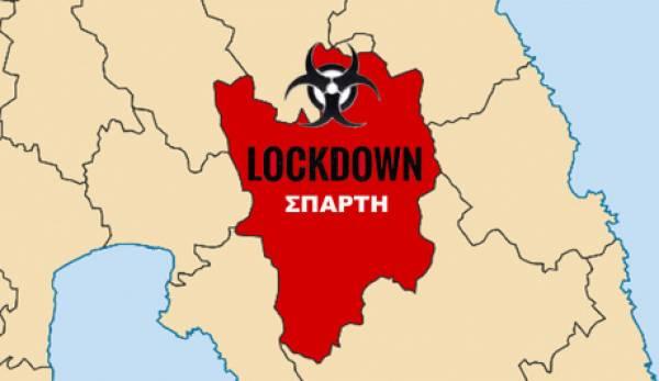 Σκληρό lockdown για τον Δήμο Σπάρτης τουλάχιστον μέχρι τις 8 Φεβρουαρίου και έκκληση Χαρδαλιά!