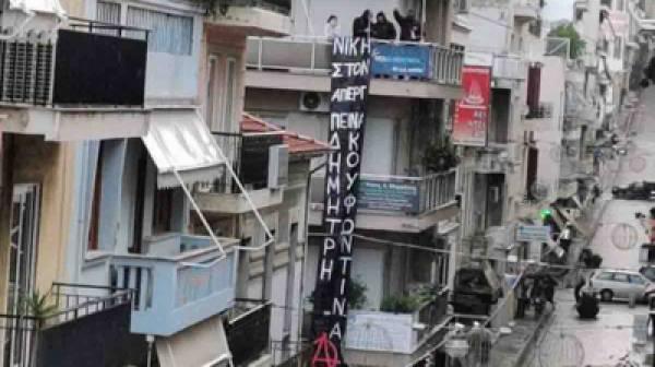 Αντιεξουσιαστές εισέβαλαν στα γραφεία της ΝΔ στην Πάτρα χάριν του Κουφοντίνα (video)