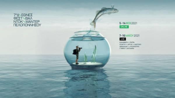 7ο Διεθνές Φεστιβάλ Ντοκιμαντέρ Πελοποννήσου 5 – 14 Φεβρουαρίου