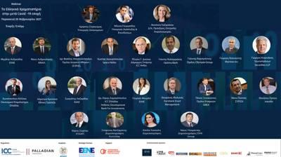 Συνέδριο για το Χρηματιστήριο στην μετά Covid -19 εποχή