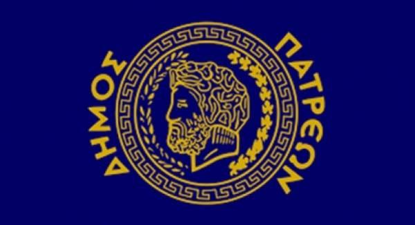 Συνεδριάζει στις 9/2 η Οικονομική Επιτροπή Δήμου Πατρέων