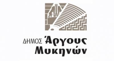 Πρόστιμα, σε δύο γραφεία τελετών, στο Άργος για παράνομη αφισοκόλληση