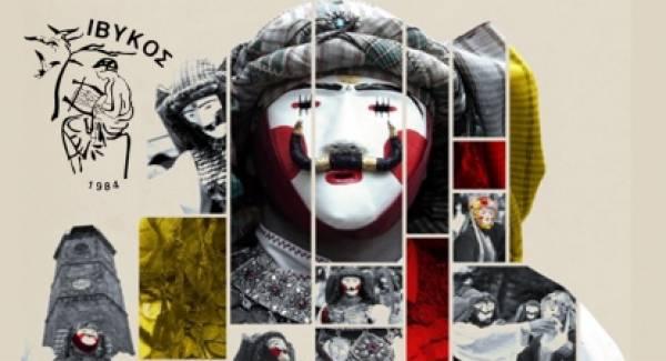 Διαδικτυακό Σεμινάριο για τη Λαϊκή Αποκριά και το Αστικό Καρναβάλι