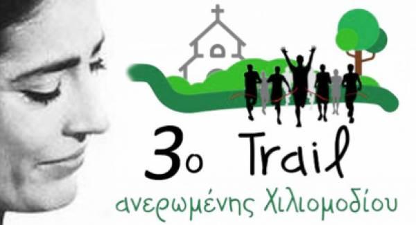 Μεταφέρεται το trail Φανερωμένης, αφιερωμένο στην Ειρήνη Παπά!