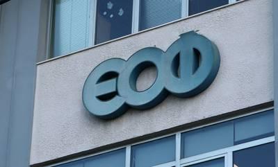 Προσοχή! Ο ΕΟΦ ανακαλεί από την αγορά συμπλήρωμα διατροφής