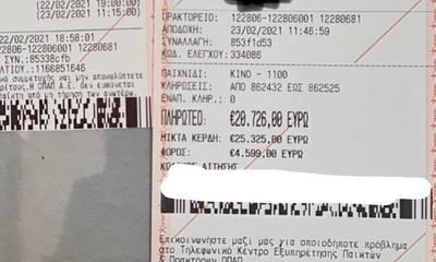 Έπαιξε 500 ευρώ στο ΚΙΝΟ και κέρδισε 20.000! (photos)