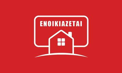 Πωλείται ή ενοικιάζεται ισόγεια κατοικία στη Σπάρτη