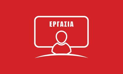 Ζητείται Εμπορικός Διευθυντής (Commercial Manager) για το Pharm24.gr