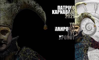 Αυτό είναι το Καρναβάλι της Πάτρας το 2021!