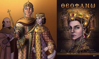 Θεοφανώ: Μια Βυζαντινή Ιστορία