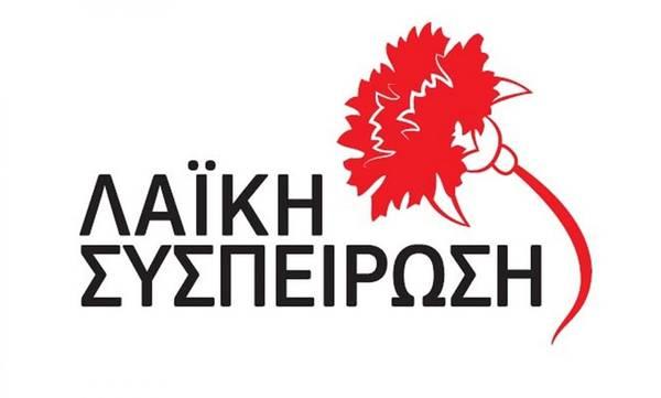 Λαϊκή Συσπείρωση Πελ/νήσου: Να καταργηθεί η συμφωνία ΕΕ-Τουρκίας για τους πρόσφυγες