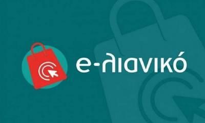 Ηλεκτρονική Παρουσίαση του προγράμματος «e-Λιανικό» στο www.arcadianet.gr