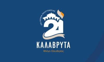Ο Δήμος Καλαβρύτων γιορτάζει τα 200 χρόνια από την Ελληνική Επανάσταση του 1821