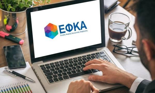 Σε λειτουργία η ανανεωμένη ιστοσελίδα του e-ΕΦΚΑ