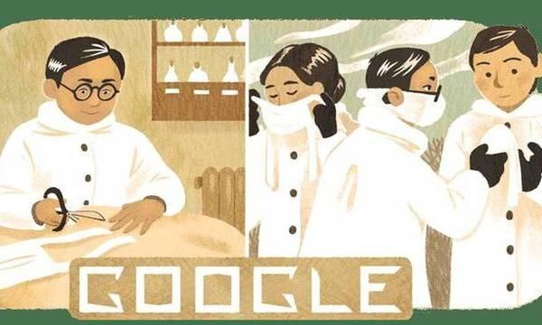 Το σημερινό Google Doodle τιμά τον γιατρό που δημιούργησε τη χειρουργική μάσκα