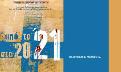 Επετειακός τόμος με τίτλο «από το '21 στο 2021» με την υπογραφή των συγγραφέων της Μεσσηνίας