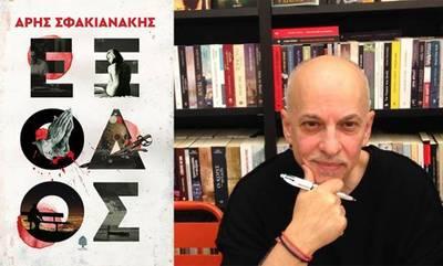 Ελληνική Επανάσταση και σύγχρονη ελληνική λογοτεχνία