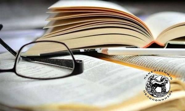 Διαδικτυακή σειρά – δράση από το Πανεπιστήμιο Πελοποννήσου