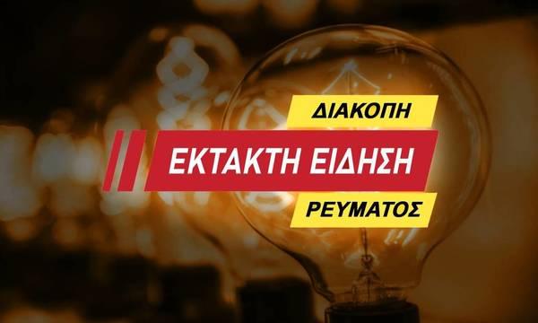 Διακοπές ρεύματος σε Κοινότητες του Δήμου Ευρώτα