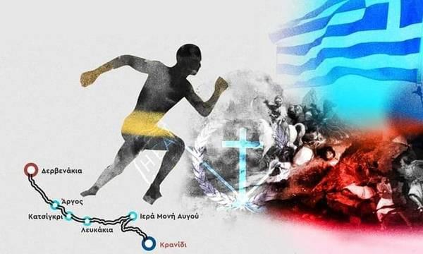 Τρέχει 100 χλμ από Κρανίδι – Δερβενάκια για να τιμήσει τους ήρωες του 1821