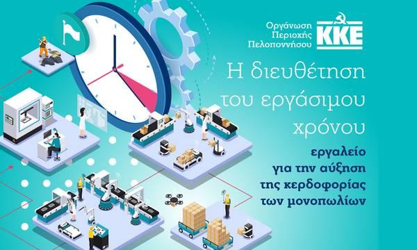«Ο εργάσιμος χρόνος εργαλείο για την αύξηση της κερδοφορίας των μονοπωλίων!»