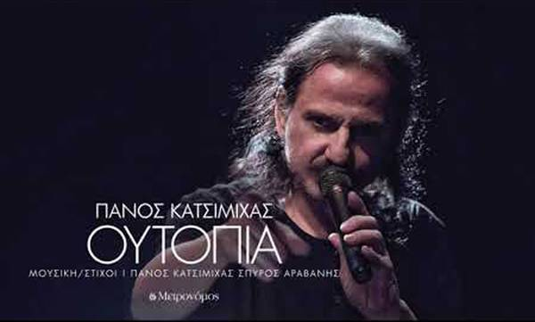 To νέο τραγούδι του Πάνου Κατσιμίχα – Ουτοπία. Απολαύστε το Official Audio Release