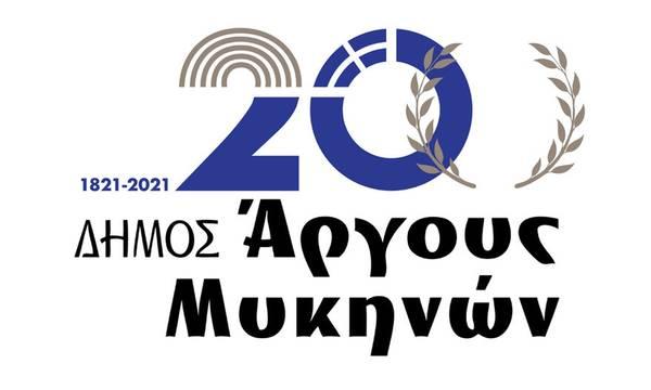 Δείτε πως ο Δήμος Άργους Μυκηνών τιμά τα 200 χρόνια από την Ελληνική Επανάσταση!