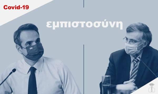 Covid-19: Καμία εμπιστοσύνη σε Κικίλια, Χαρδαλιά. Δεν πείθει ο Πρωθυπουργός. Περιζήτητος ο Τσιόδρας!